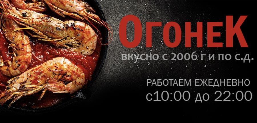 Гриль бар Огонёк Николаев